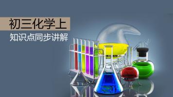 初三化学 初中化学 九年级化学上册