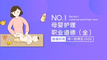 母婴护理职业道德