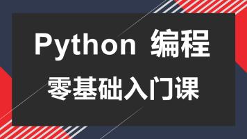 Python编程零基础入门课