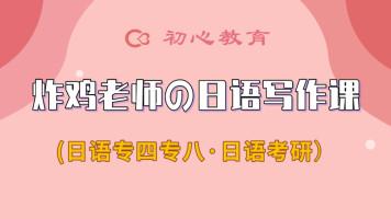 日语应试基础写作课