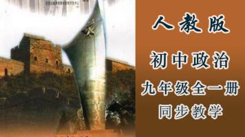 人教版初中政治九年级(全册)同步教学