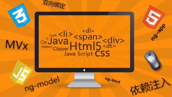 智能社:Javascript之AngularJS