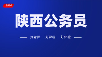 """陕西省公务员笔试名师直播体验课一站成""""公"""""""