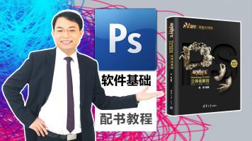 【吴刚大讲堂】教材版Photoshop(PS)软件基础技巧教程