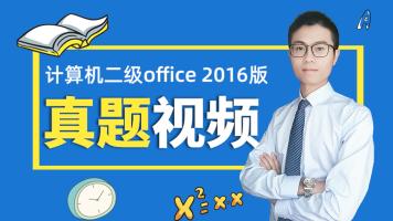 计算机二级MS Office(2016版本)