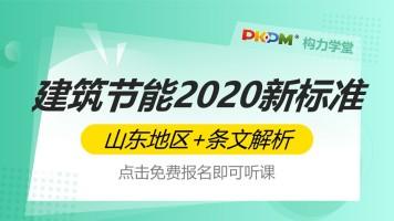 建筑节能2020新标准变化、审查常见问题及解决方案(山东专场)