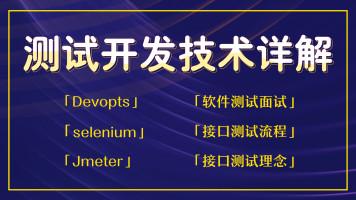【码同学】软件测试/测试开发/性能/自动化/接口福利课程第四期