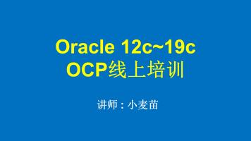 Oracle OCP 12c~19c