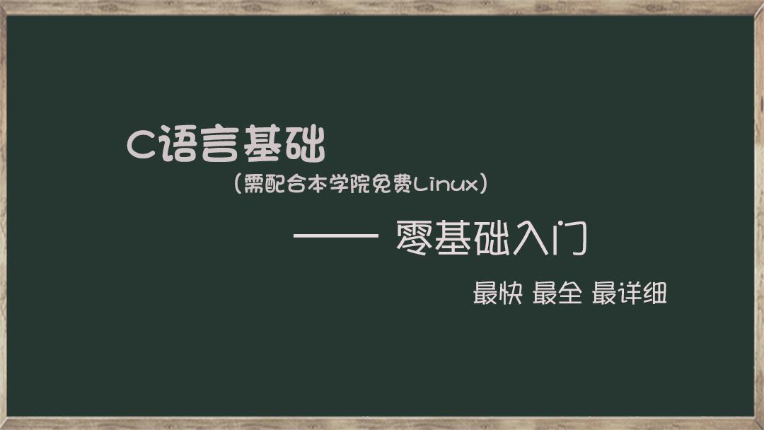 C语言入门课程(配合本学院Linux学习)【怡胜出品】