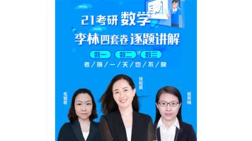 2021考研数学李林四套卷逐题讲解