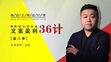 文案盈利36计(第三季)互联网产品策划  敏感词规避