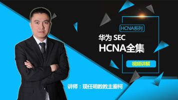 华为安全HCNA SEC零基础入门录播视频全集