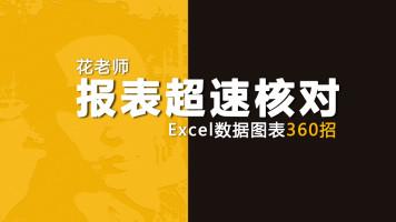《Excel数据图表360招之报表超速核对》花随花心著