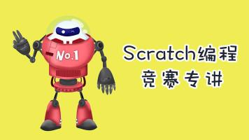 Scratch编程竞赛讲座