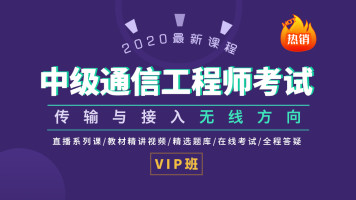 2020中级通信工程师全能VIP班