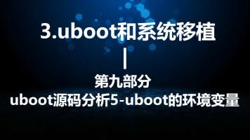 U-Boot源码分析5-环境变量-3.U-Boot和系统移植第九部分