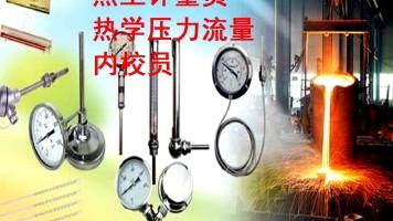 热工计量员培训(校准热学内校员资格证)
