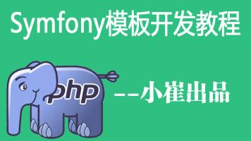 Symfony模板开发教程