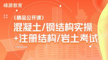 【北京峰源】结构实操+注册考试 精品公开课