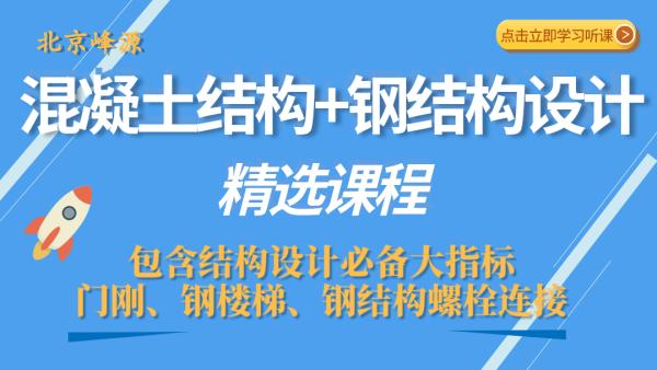 【北京峰源】混凝土结构及钢结构精选课程