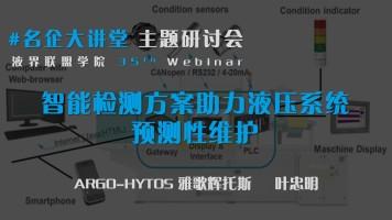 35th Webinar | #名企大讲堂 智能检测助力预测性维护 | 叶忠明