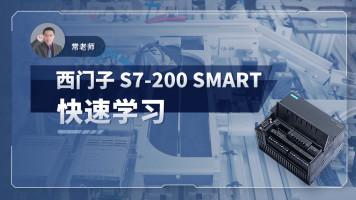 西门子S7-200SMART/PLC/Modbus/通信快速学习知识讲解课