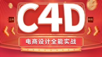 新 C4D/电商设计 三维立体效果 全能进阶班 【设计进阶精选】