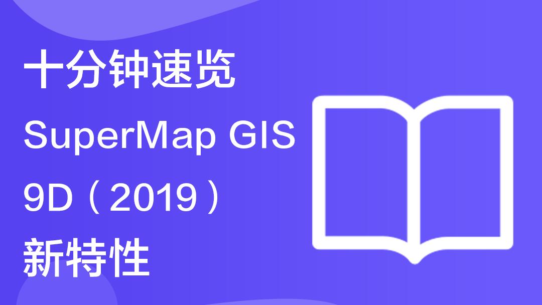 十分钟速览SuperMap GIS 9D(2019)新特性