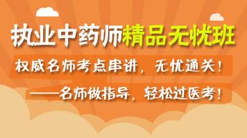 2017年执业中药师精品无忧通关班【人民医学网】——欢迎试听