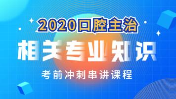 2020口腔医学中级(主治)《相关专业知识》-牙典教育
