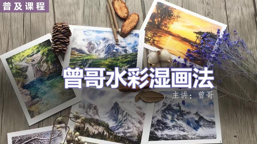 曾哥水彩风景湿画法公开课【重彩堂教育】