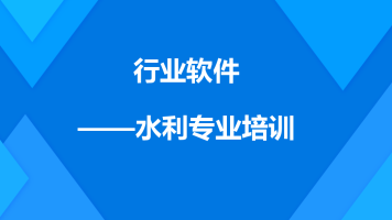行业软件——博奥水利计价软件应用培训