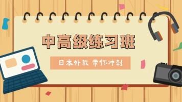 68日语 中高级外教练习班