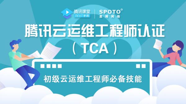 腾讯云计算  腾讯云运维工程师认证(TCA)