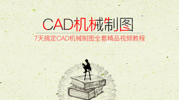 7天搞定CAD机械制图机械零件精品课程
