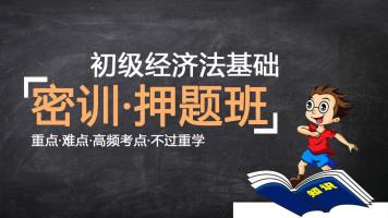 【经济法基础】知考通2020年初级会计押题班会计师职称考试