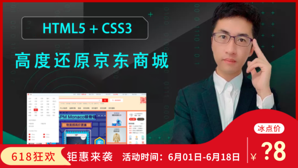 HTML5CSS3-还原PC端京东商城(毕设项目/答辩/前端/布局/样式)