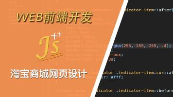 阿里工程师带你挑战『淘宝商城』企业级网页实战【JS++前端】