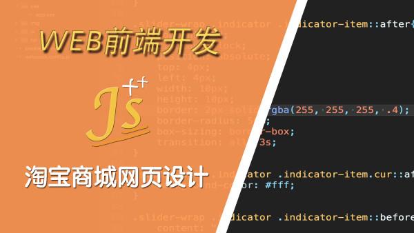 高级工程师带你挑战『淘宝商城』企业级网页实战【JS++前端】