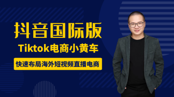 抖音国际版Tiktok电商购物车,快速布局海外短视频直播电商
