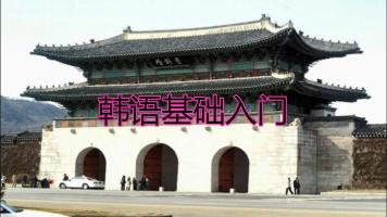 韩语基础入门(免费)
