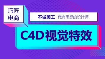 C4D实战0基础入门教程  CINEMA4D