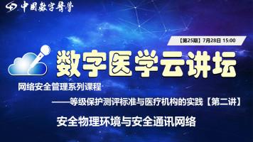 数字医学云讲坛【第25期】——安全物理环境与安全通讯网络