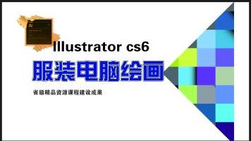 AI cs6服装电脑绘画(合集)