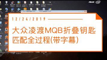大众凌渡MQB折叠钥匙匹配全过程带字幕