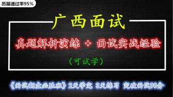 广西省结构化面试国考省考公考面试国家公务员视频真题资料课程考