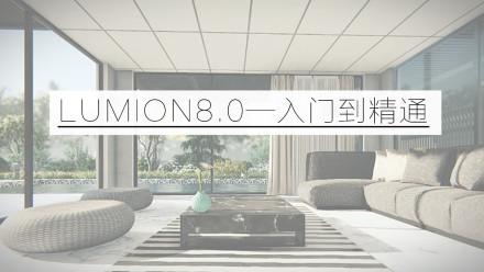 LUMION8.0—入门到精通