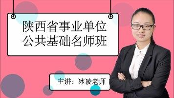 陕西省事业单位公共基础名师班
