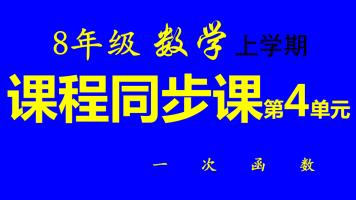 8年级/初二同步数学第4单元:一次函数-张奎敬讲数学