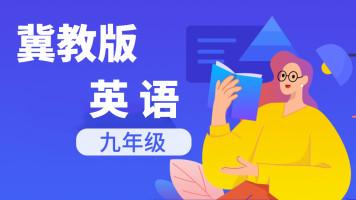冀教版九年级初三英语【一人班时间灵活,内容个性化】